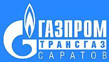газпром трансгаз саратов официальный сайт руководство - фото 7